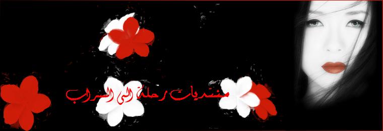 منتديات شباب العراق
