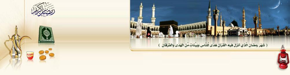 منتدي قرآن كريم إم بي ثري
