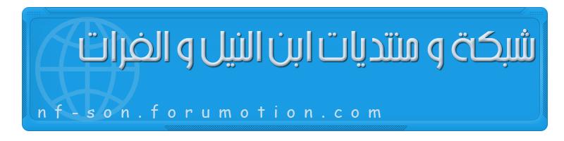 منتديات مستقبل العرب