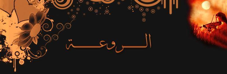 منتدى الشهيد / أحمد جروان الإسلامي .... رحمة الله عليه