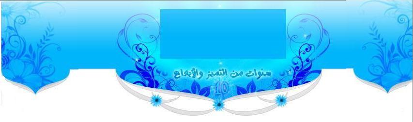 منتديات الاسد العربى