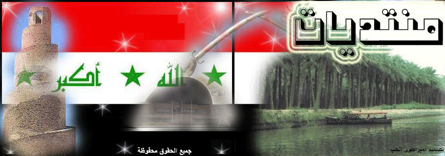 روحانيات العراق