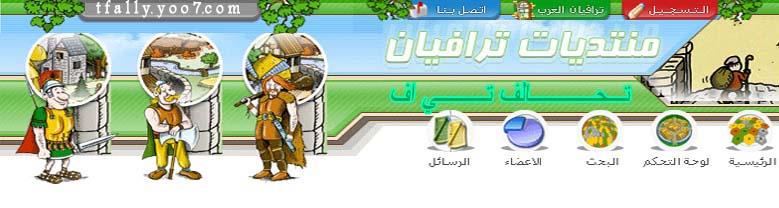 منتديات ترافيان العربي