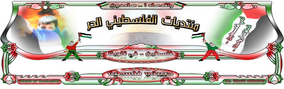 منتديات الفلسطيني الحر