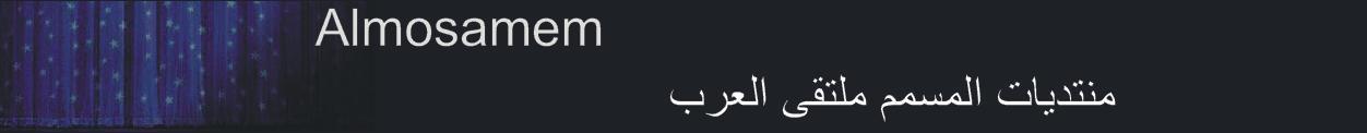 شبكة ومنتديات انا مصري