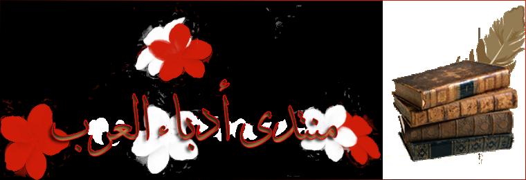 منتدى طلبة الادب العربي