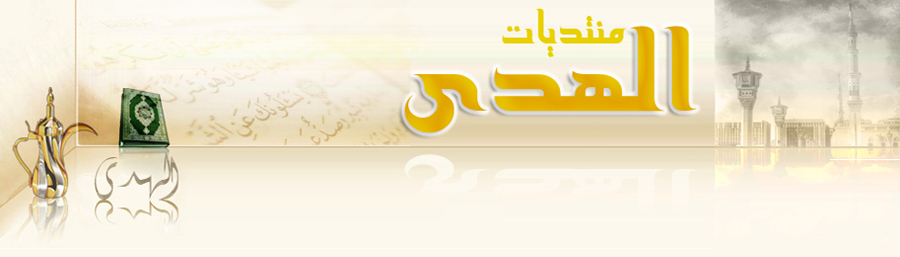 منتدى الرآدود الحسينۓ سلوآن النآصرۓ