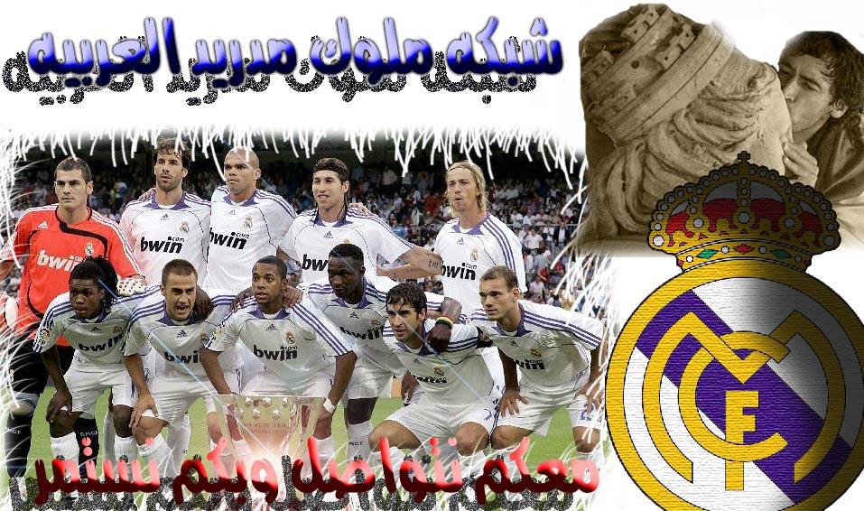 أهلأ وسهلأ بكم في شبكة ملوك مدريد العربية