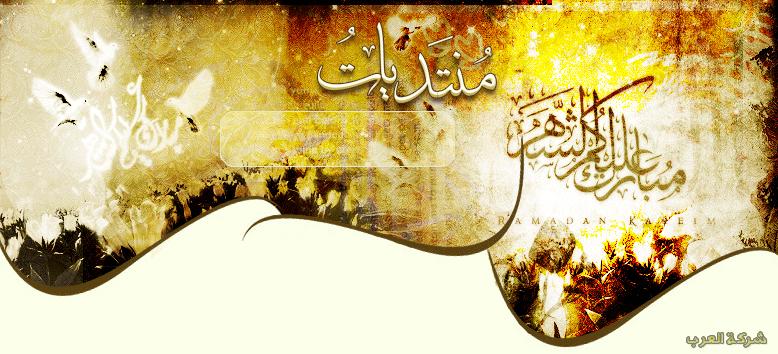 منتديات طيور الجنة الاسلامية