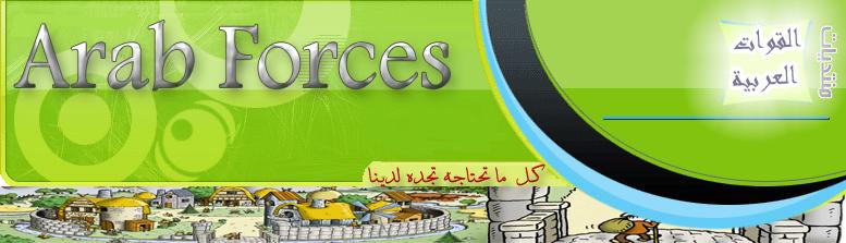 منتديات القوات العربيه