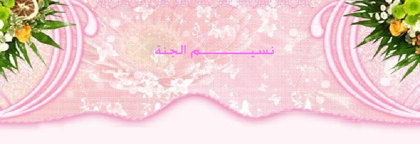 منتديــ نسيم الجنة ـــــــــات