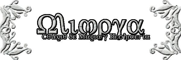 Academia de Estudios Superiores Magicos