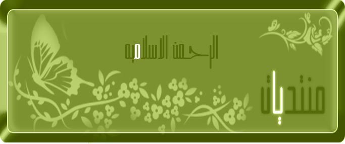 منتـــــــــــ  البدوي الأصـ ـيل  ــديات