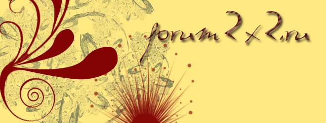 КЛУБОЧЕК.....Mon forum