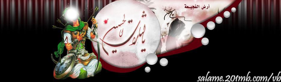 المنتدى الأوحد والاول لسماحة الشيخ جواد الجاسم حفظه الله