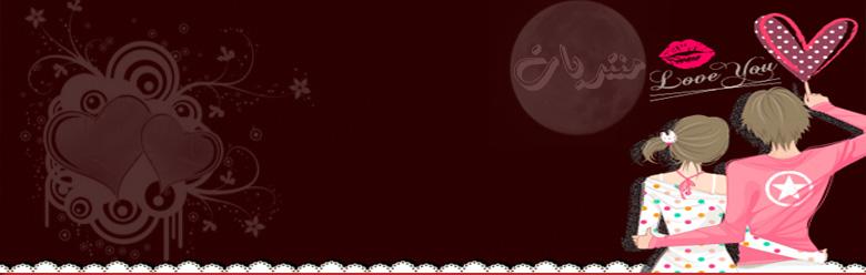 ¨°•√♥ مــنتــ الشـفـافـيـة ــدى ♥√•°¨