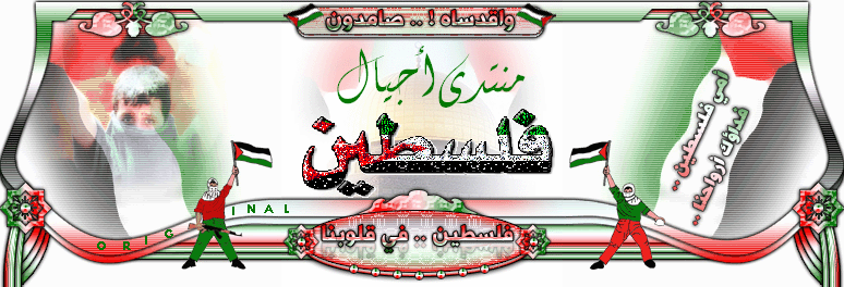 منتدى اجيال فلسطين