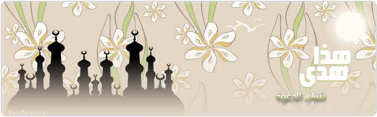 (¯`•._.• { ملتقى الفؤاد الاسلامى } •._.•´¯)