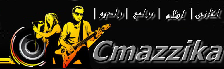 Ghaneli Shwya Shwya :: The Arabic Music Gateway