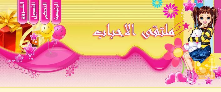 منتدى ابداع بنـــــــــــــــــات