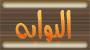 البوابة القرآني