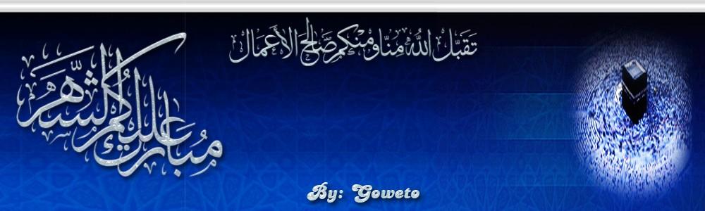 ثانوية محـــمد بالخـــير منارة علــــم وتفوق