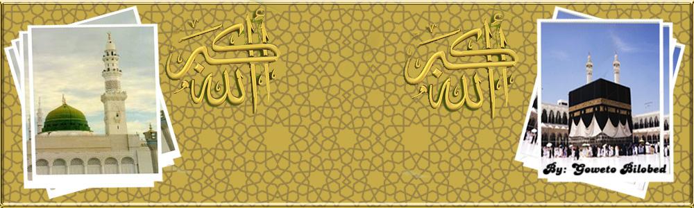 الاسلام دين الله