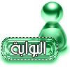 طاعة مسلم لله
