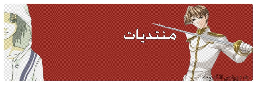 منتديات عمان