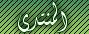 http://mansoura.ibda3.org