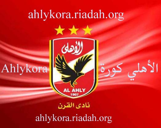 ahly games