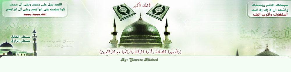 منتدى المسلمين