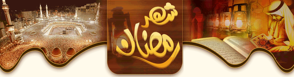 منتدي أحبة القرآن.