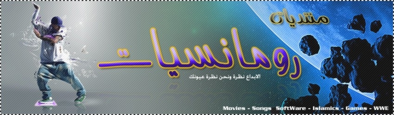 منتدى عبد العزيز عبد الرحمن الرسمى
