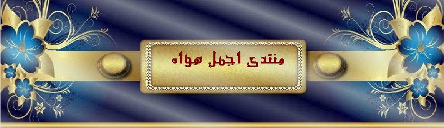 منتدى المحامي رضوان العياش  -  00963944260683