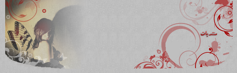 منتــــــــــــديات جنــــــــــــــــان
