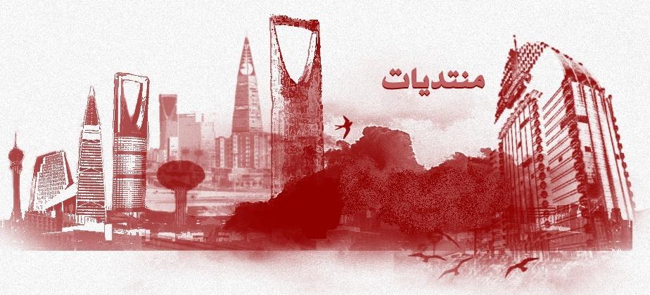 منتديات العرب الشامل