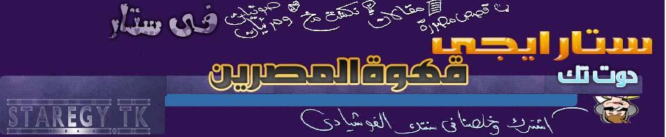 شبكةومنتديات نجوم مصرشاهرمحمدسليمان