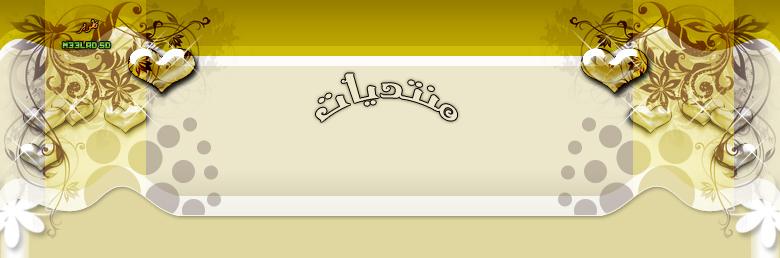 براعم المستقبل ahlamontada.com