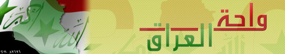 منتديات واحة العراق