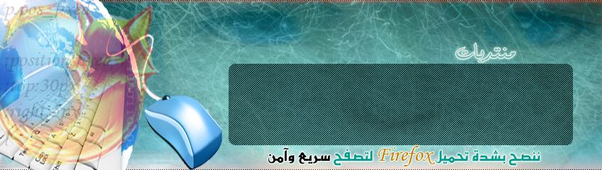 منتدى جامعة مستغانم
