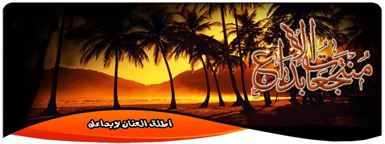 منتديات مسجد قباء_العزيزة