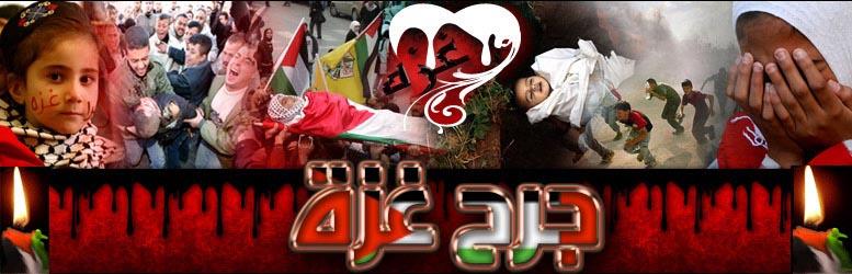 يا غزة لن تموتي فطلابك قادمون