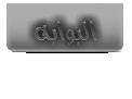 عرب نار جديد