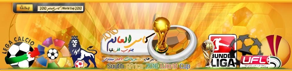منتديات كأس العالم