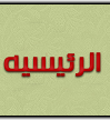 احلى مصريين*