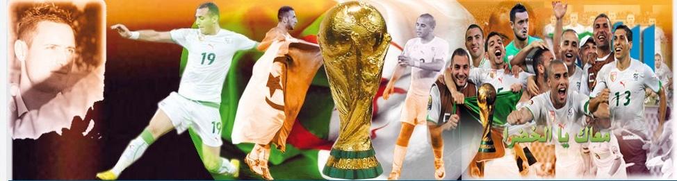 منتدى محبي المنتخب الجزائري و زياني
