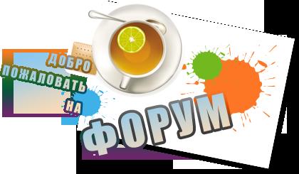 Forum-August4u Форум для Чатов Августа