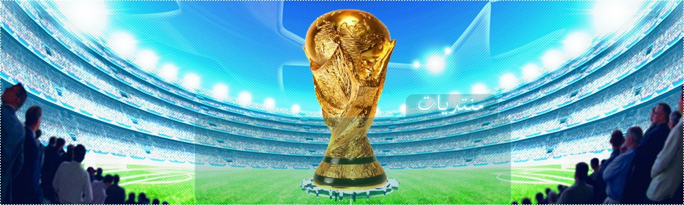 منتدى الكرة العالمية الجديد