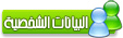 معاينة صفحة البيانات الشخصي للعضو